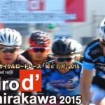 ジロ・デ・シラカワ2015募集開始!福島ロードイベントの魅力を語る件