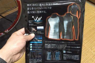 防寒対策におすすめ!ロード乗りが買うべきおたふく手袋の防風インナー