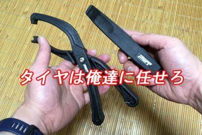 【タイヤペンチの比較】取りつけられない硬いタイヤをサクッとはめる方法