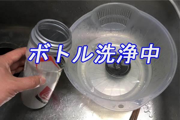 【カビ・黒ずみ】分解洗浄でキャメルバックのボトルを清潔に保つ方法