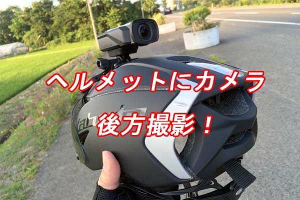 【後ろの撮影】自転車ヘルメットにシマノのカメラCM-2000を固定してみた件