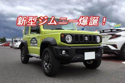 【新型ジムニー試乗】維持費が安い軽とかっこいい普通車のシエラ、どっちにする?