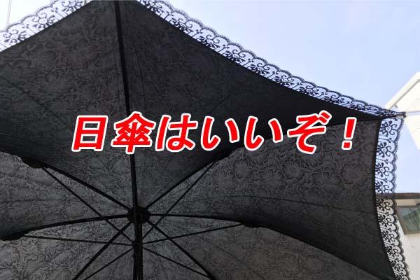 【男の日傘デビュー】熱中症予防と日陰の快適さを手に入れたおじさんの話
