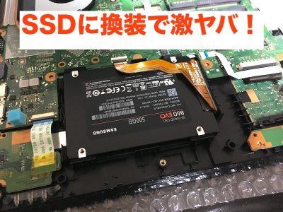 【激早】東芝ノートパソコンB25のハードディスクを500GB SSDに交換して感動した件